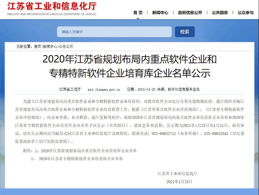 """迪塔维数据成功入选""""2020年江苏省专精特新软件企业培育库企业""""榜单!"""