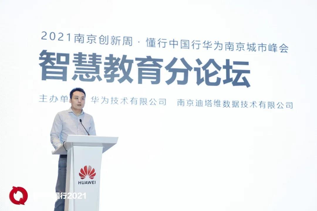 迪塔维&华为联手举办2021南京创新周 · 懂行中国行华为南京城市峰会-教育高峰论坛